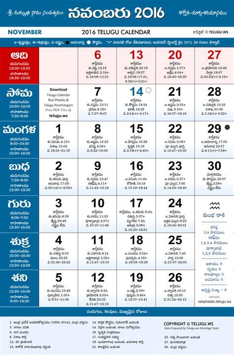 telugu calendar  november  print  festivals holidays list