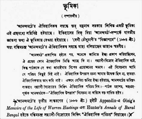 hitler biography bengali pdf anandamath by bankimchandra chattopadhyay bengali ebook as