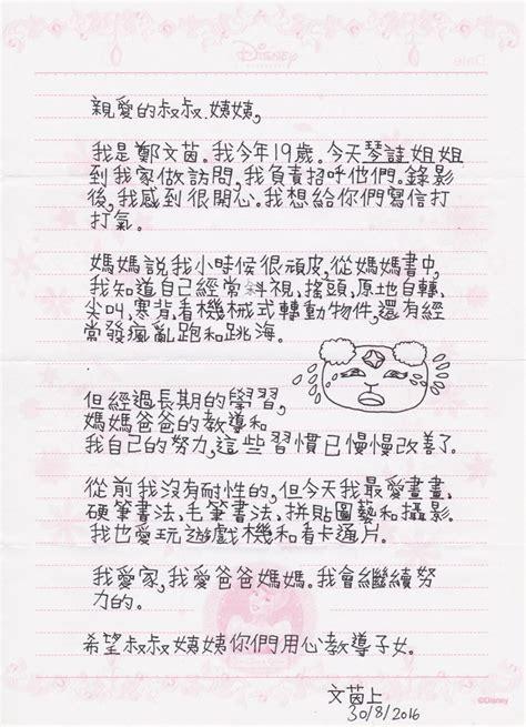 Society Letter Of Standing 從沒語言到有語言 自閉少女的成長路 來跑一場親子障礙賽 立場新聞