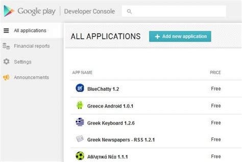 android dev console greece android πώς ανεβάζω την android εφαρμογή που έχω
