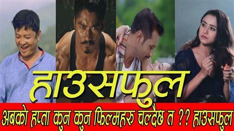 film oshin episode 50 अबक हप त क न फ ल म ह र न ज न ह न छ त new nepali movie