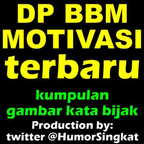 dp bbm motivasi bergerak budak keren