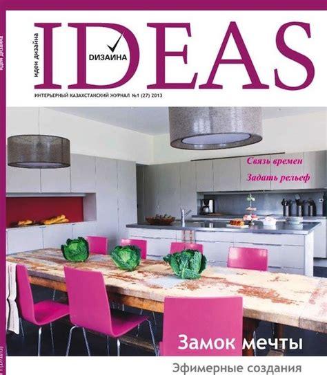design magazine russia press article ideas russian interior design magazine