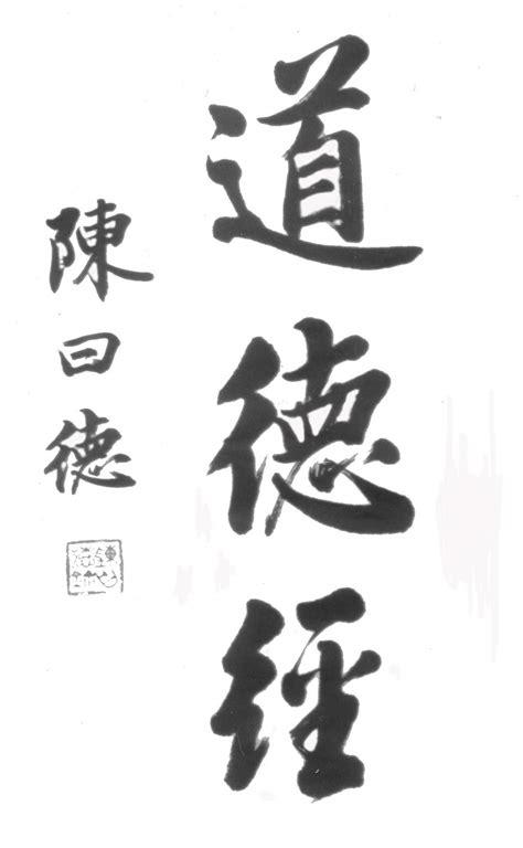 Dao De Jing Lao Zi dao de jing by lao zi mp3 audio performance