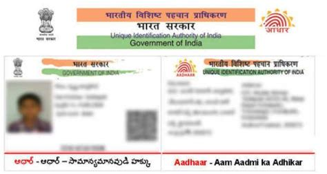 Aadhar Search By Name And Address Duplicate Adhar Card Status By Devpatel
