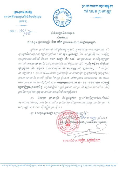 A Of Note Who Moi by Cambodia Chamber Of Commerce
