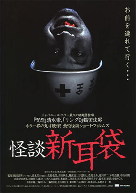 Watch Tales Terror Haunted Apartment 2005 Tales Of Terror Japanese Movie Poster B5 Chirashi Ver A