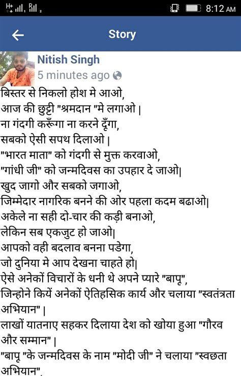 swachhbharat swachh bharat abhiyan  nation wide campaign  india