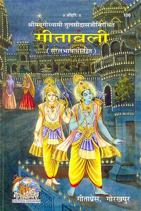 tulsidas biography in hindi language ग त वल सरल भ व र थस ह त gitawali of tulsidas text