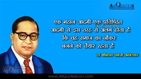 ambedkar biography in hindi br ambedkar hindi shayari hd wallpapers best inspiration