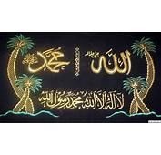 Islamic Wallpaper ›› New Allah Muhammad Desktop
