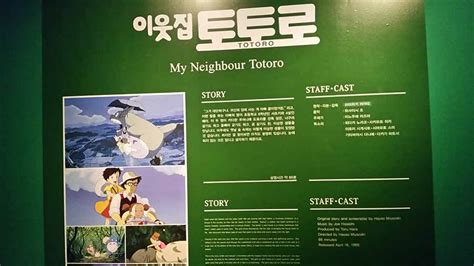 My Neighbours Exhibition by Ghibli Exhibition In Korea Chivelle