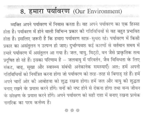 Essay On Nature Conservation For Class 8 by Paragraph On Our Environment In