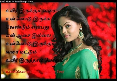 new fb love qoutes tamil newhairstylesformen2014 com tamil movies romantic lovers pictures tamil movies