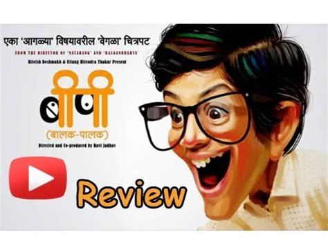 balak palak review the age of innocence bp balak palak marathi moviereview ravi jadhav