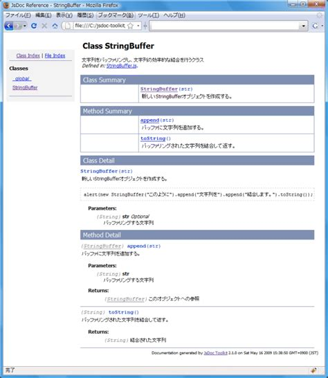 トップページ jsdoc toolkitを使う アットウィキ