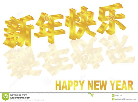 happy chinese new year 3d text stock vector illustration