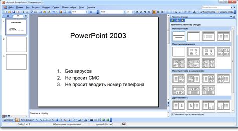 tutorial on powerpoint 2003 ms powerpoint 2003 tutorial for beginners