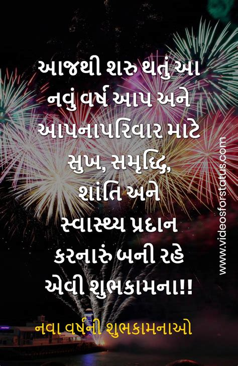 happy  year status  gujarati