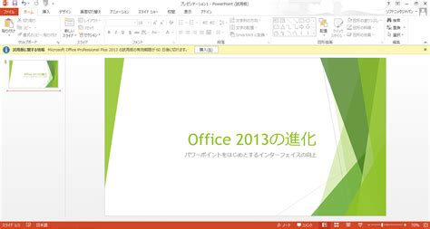 Microsoft Powerpoint 2013 Download Power Point