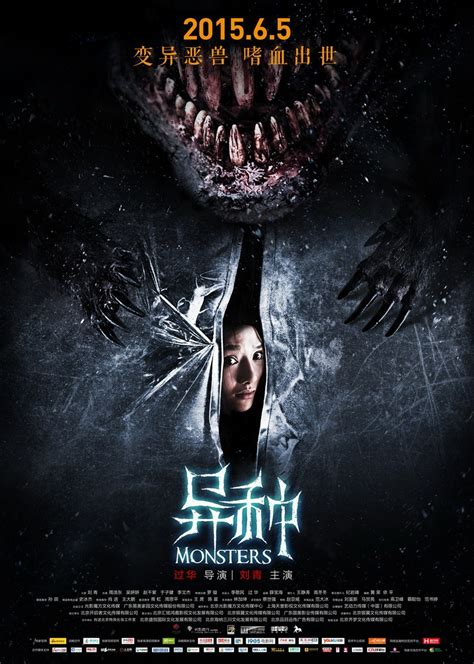 film zombie china quot monsters quot pelicula china 2015 tv peliculas y series