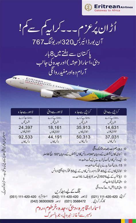 meals deals  airfare deals  karachi  lahore