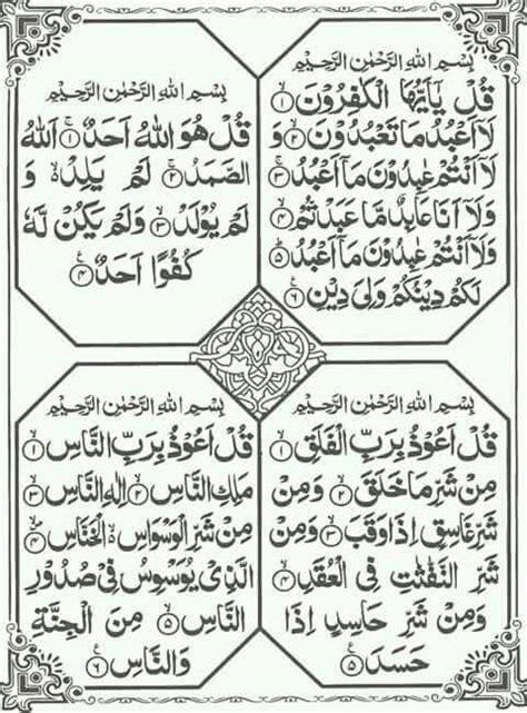 read here read here char 4 qul shareef