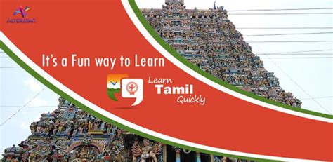 learn tamil quickly full version apk download learn tamil quickly for pc