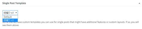 wordpress備忘録 投稿ページに複数のテンプレートを使える single post template