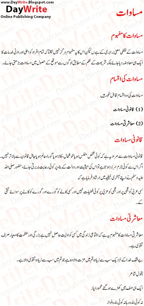 Urdu Essays Notes by Masawat Essay In Urdu Masawat Notes Islam Masawat Speech Urdu Edition