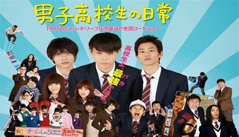 danshi koukousei no nichijou live action subtitle