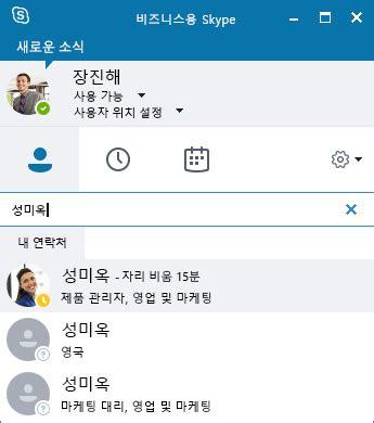 t駘馗harger skype bureau 비즈니스용 skype 탐색 office 지원