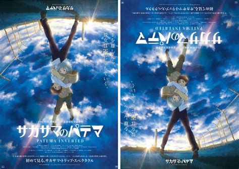 film anime update patema inverted anime film da y yoshiura time of eve
