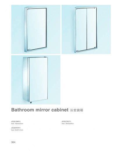 bathroom mirror manufacturers 17 best ideas about bathroom mirror cabinet on pinterest