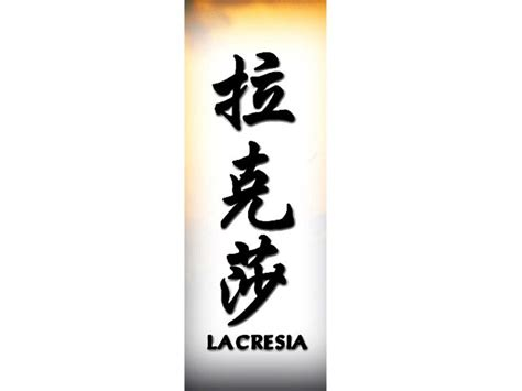 lacresia in chinese lacresia chinese name for tattoo