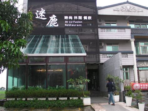 Expedition E 6617 M Blor 2013 04 17 21 42 鹿草 迷鹿時尚休閒餐廳