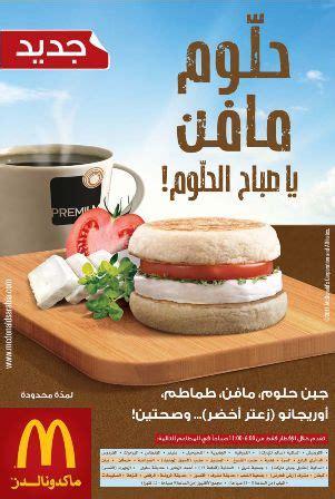 Plakat Qatar by Mcdonald S Arabia Halloumi Muffin Mcdonald S Global