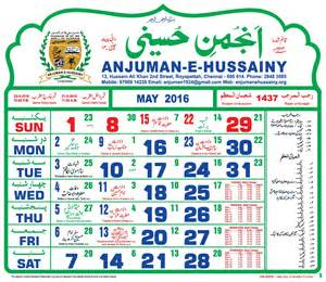 Calendar 2018 Urdu Urdu Calendar 2017