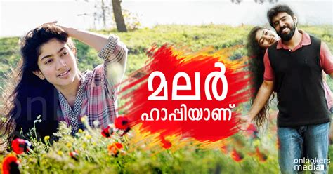 theme music premam download premam malar song download hopelesslytofind cf