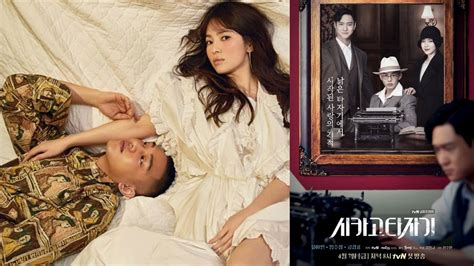 yoo ah in song song wedding song hye kyo shows support for yoo ah in and his new drama