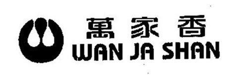 Diskon Wan Ja Shan Premium Aged Soy Sauce Kecap 200 Ml wan ja shan trademark of mandarin soy sauce inc serial number 76649119 trademarkia trademarks