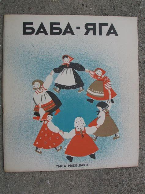 libro la baba yaga conte bibliophilie russe baba yaga conte russe illustr 233 par nathalie parrain