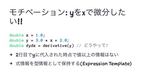 template expression c expression templateを使って式をコンパイル時に微分