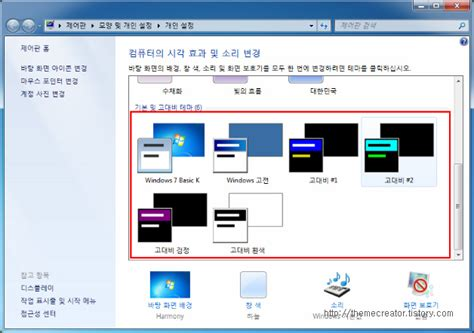 theme creator for xp 윈도우7 테마 무료 다운로드 및 테마바꾸기 및 적용 삭제방법 theme creator