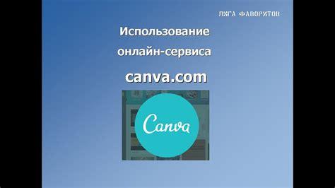 canva unsubscribe как сделать стильную картинку для поста сервис canva