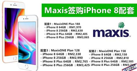 maxis签购iphone 8和8 plus配套 lc 小傢伙綜合網