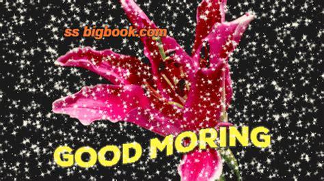 wallpaper gif good morning good morning pictures for whatsapp gif wallpaper sportstle