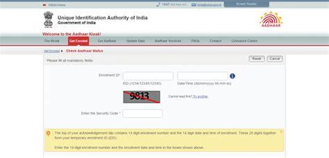 Search Status How To Check Aadhaar Card Status Helpforum In