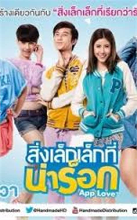 film thailand love tott app love thai feature movie 2014 lighthouse