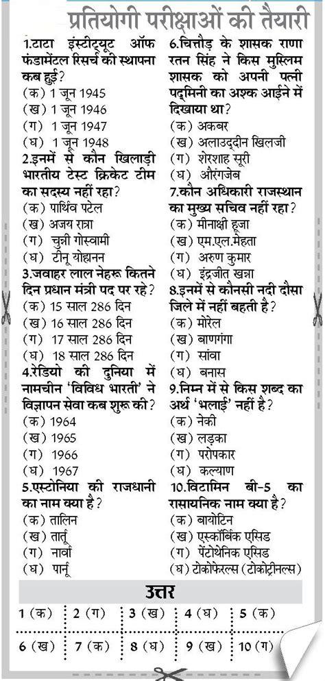 tutorialspoint general knowledge pdf rajasthan gk in hindi rajasthan general knowledge pdf 2017